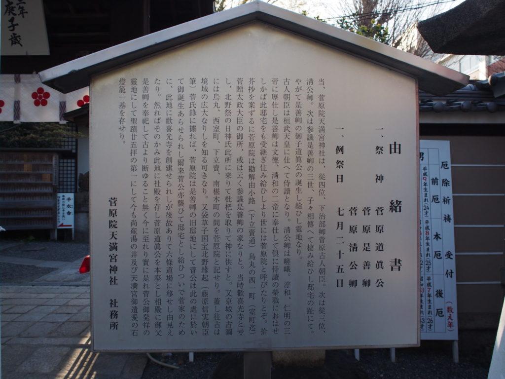 菅原院天満宮神社の由緒書き