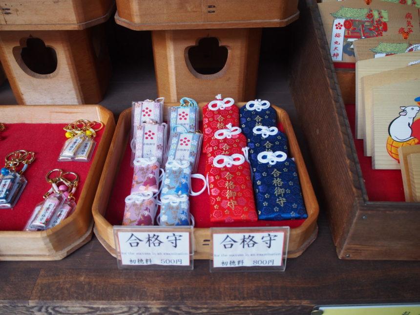 菅原院天満宮神社の合格守