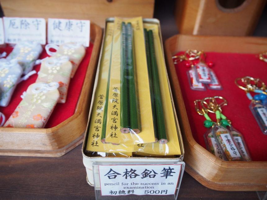 菅原院天満宮神社の合格鉛筆