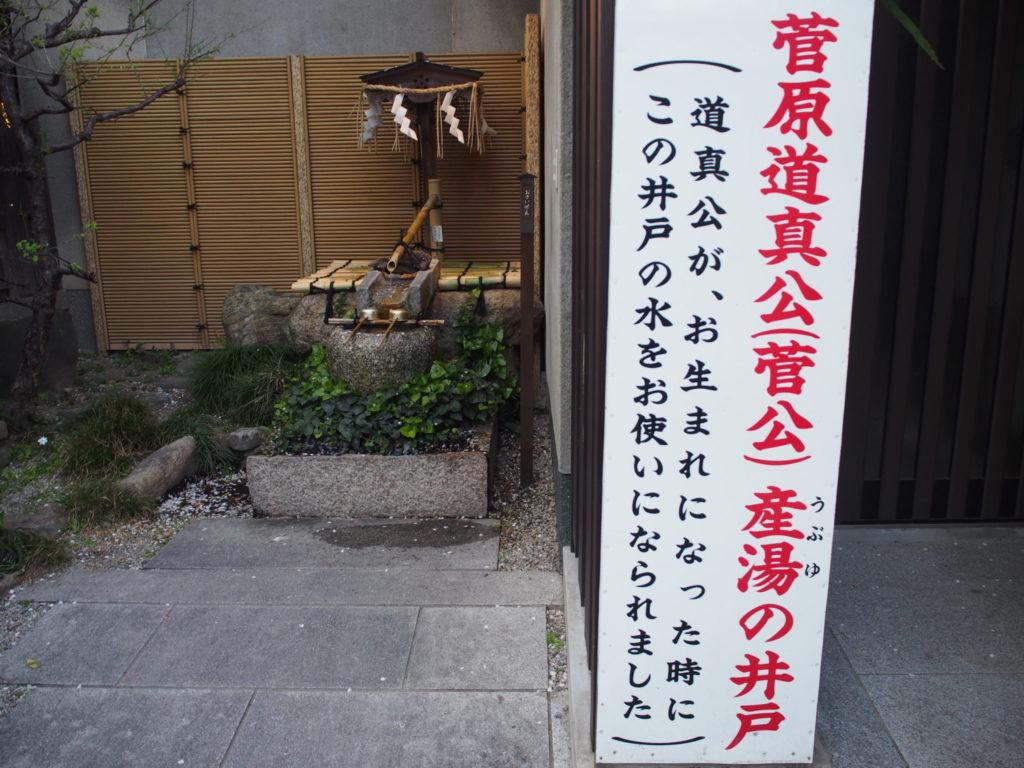菅原道真「産湯の井戸」