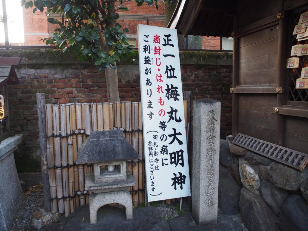 菅原道真の遺愛の灯籠