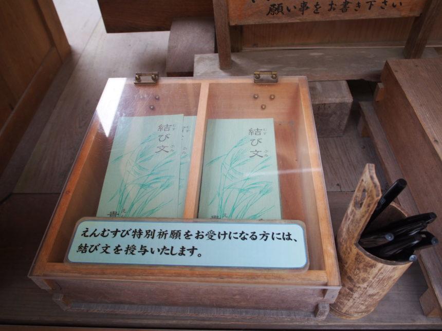 貴船神社本宮に置かれている結び文(初穂料:200円)
