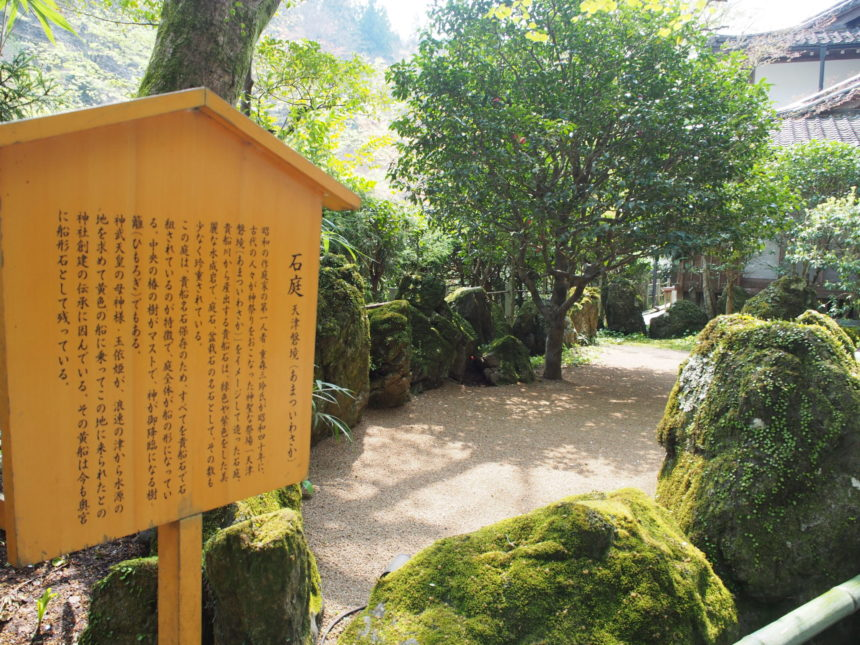 貴船神社本宮の石庭