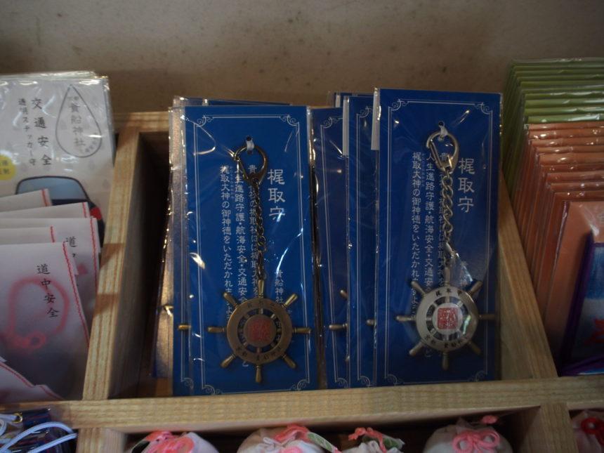 梶取守 初穂料1,000円