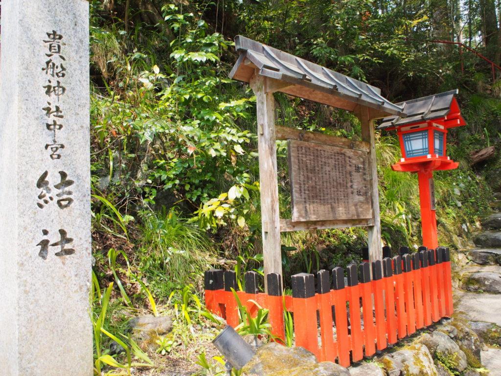 貴船神社の結社(中宮)