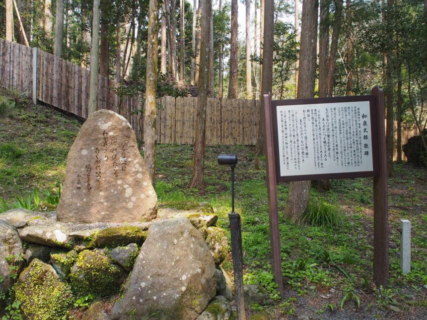 結社にある和泉式部の歌碑