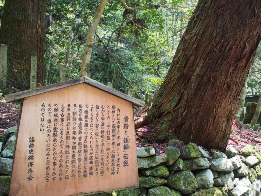 橋姫の丑ノ刻詣