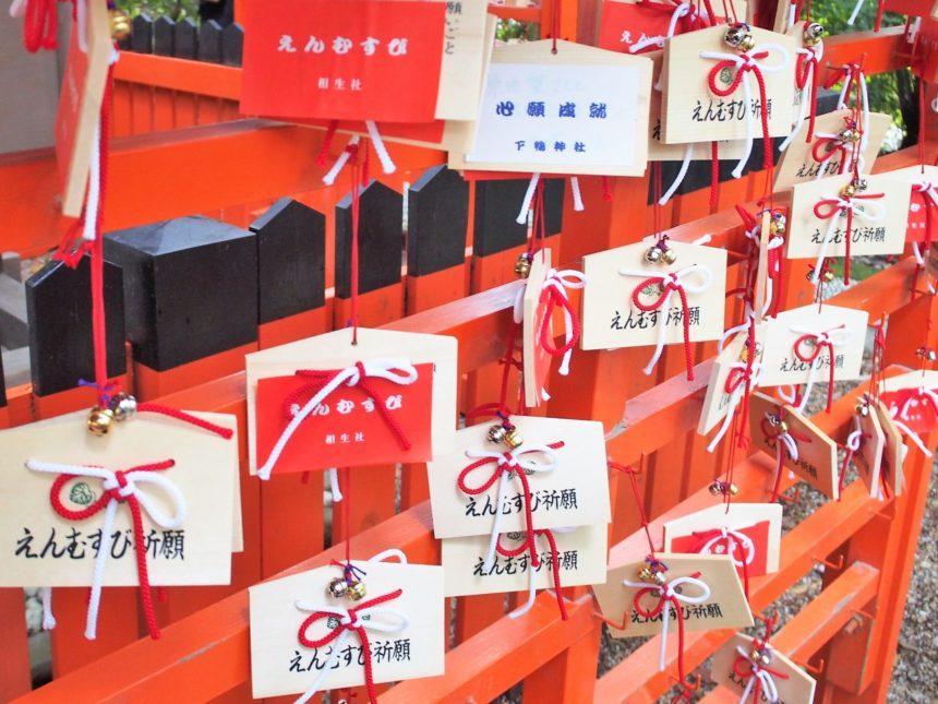 京都最強の恋愛成就や縁結びの神社