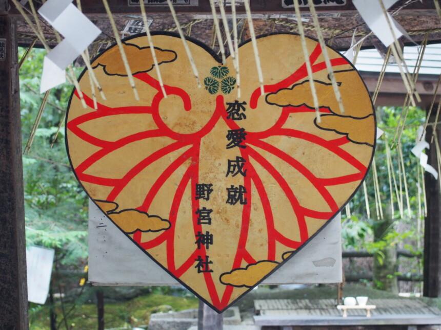 縁結びで有名な野宮神社
