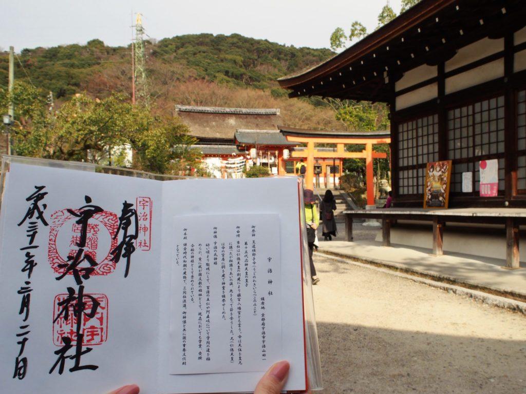宇治神社の御朱印と由緒書
