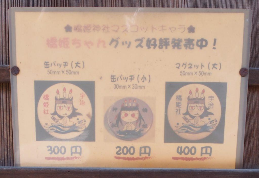 橋姫神社の橋姫ちゃん缶バッジ&マグネット
