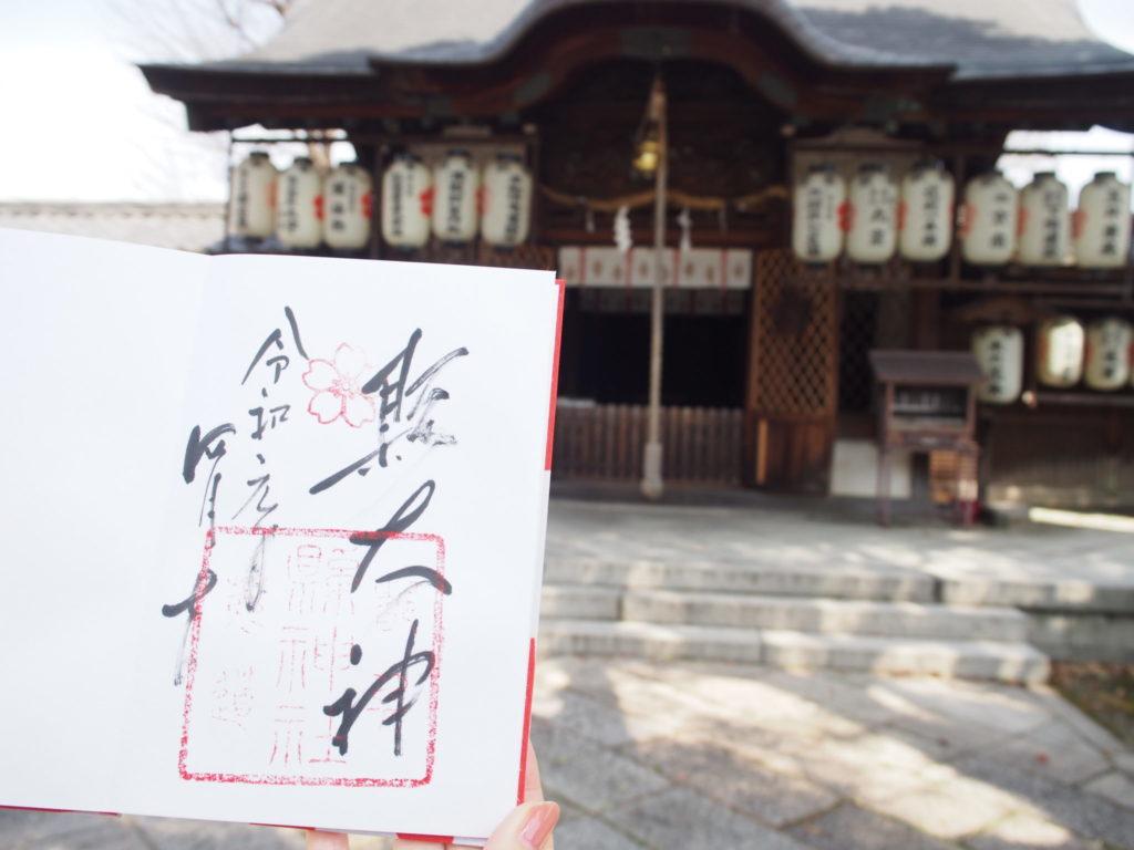 縣神社の御朱印