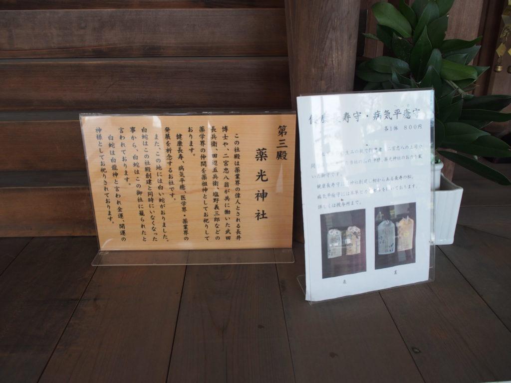 飛行神社の薬光神社について