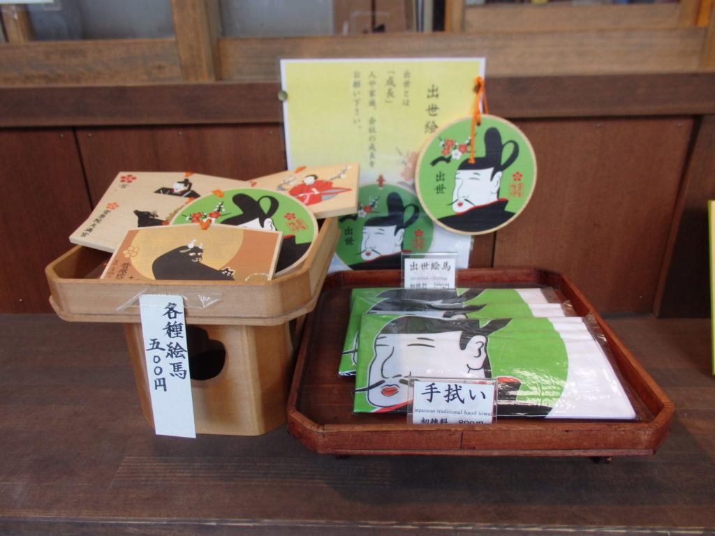 菅原院天満宮神社の道真絵馬