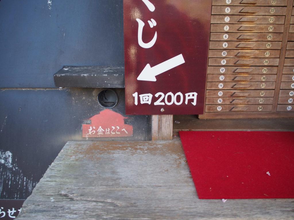 和歌みくじの200円を納めます
