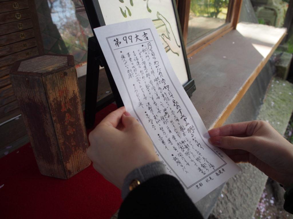 長建寺の和歌のみくじ「大吉」