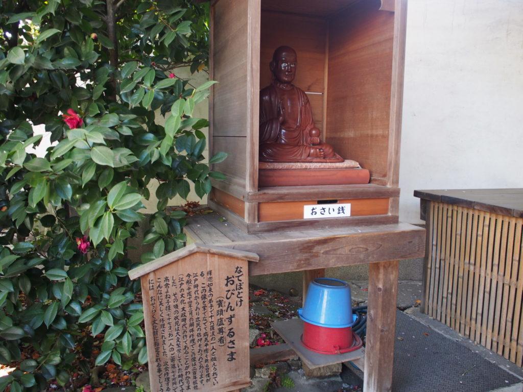 長建寺の「おびんずるさま」
