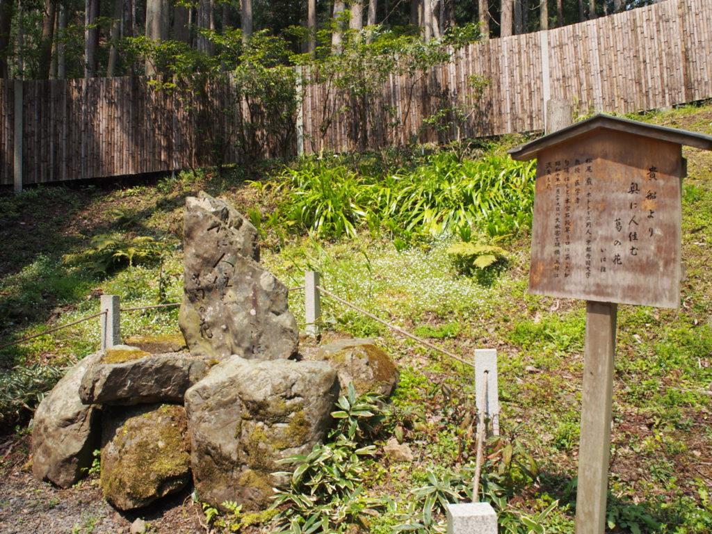 結社には和泉式部の歌碑が