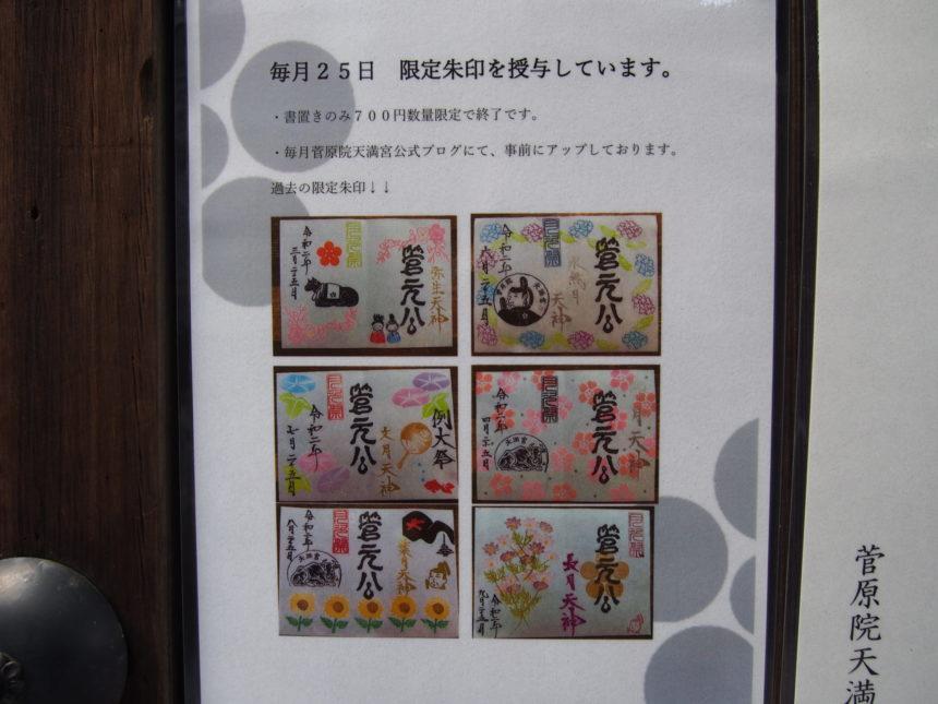 菅原院天満宮神社の毎月25日限定の見開き御朱印