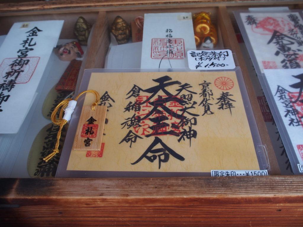 金札宮の記念朱印(木札付)