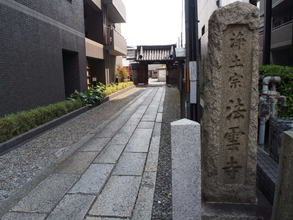 法雲寺の入り口