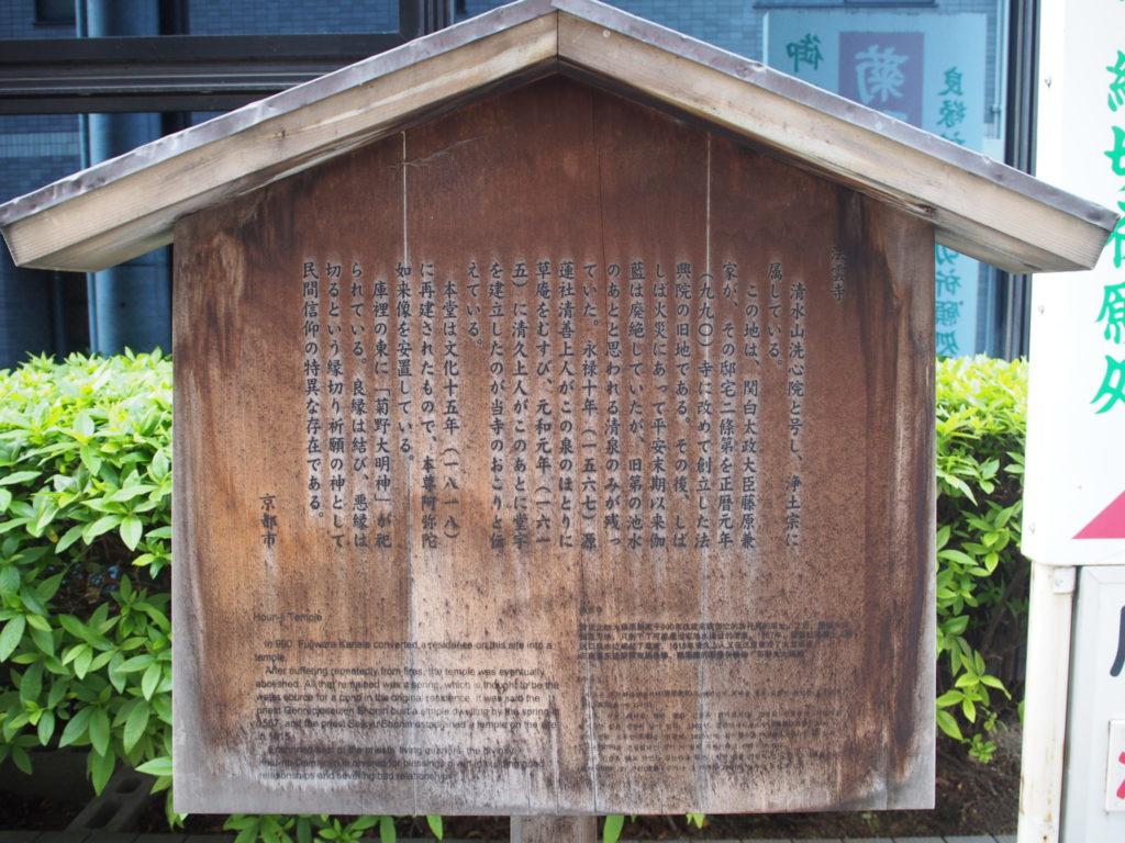 法雲寺の由緒書き
