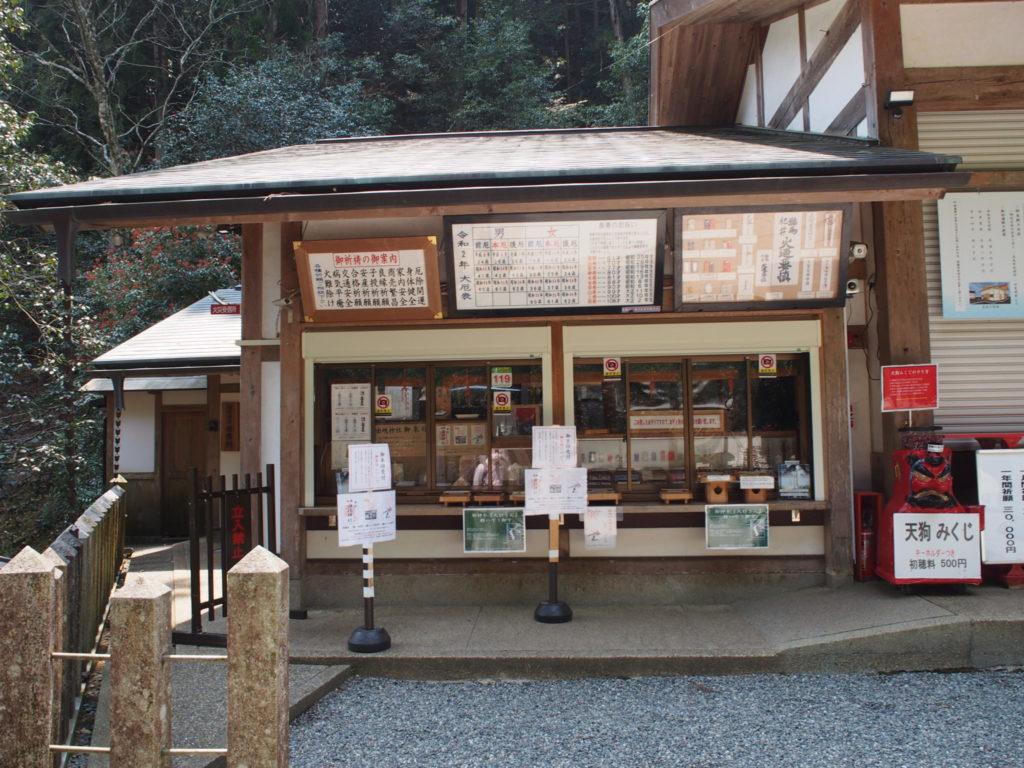 由岐神社の社務所