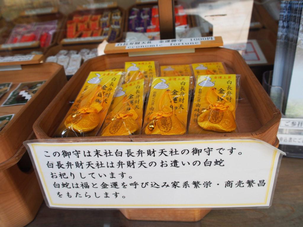 白長弁財天社の金運御守(初穂料:1,000円)
