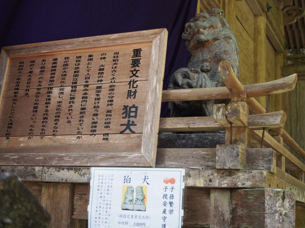 由岐神社の子供を抱いた狛犬