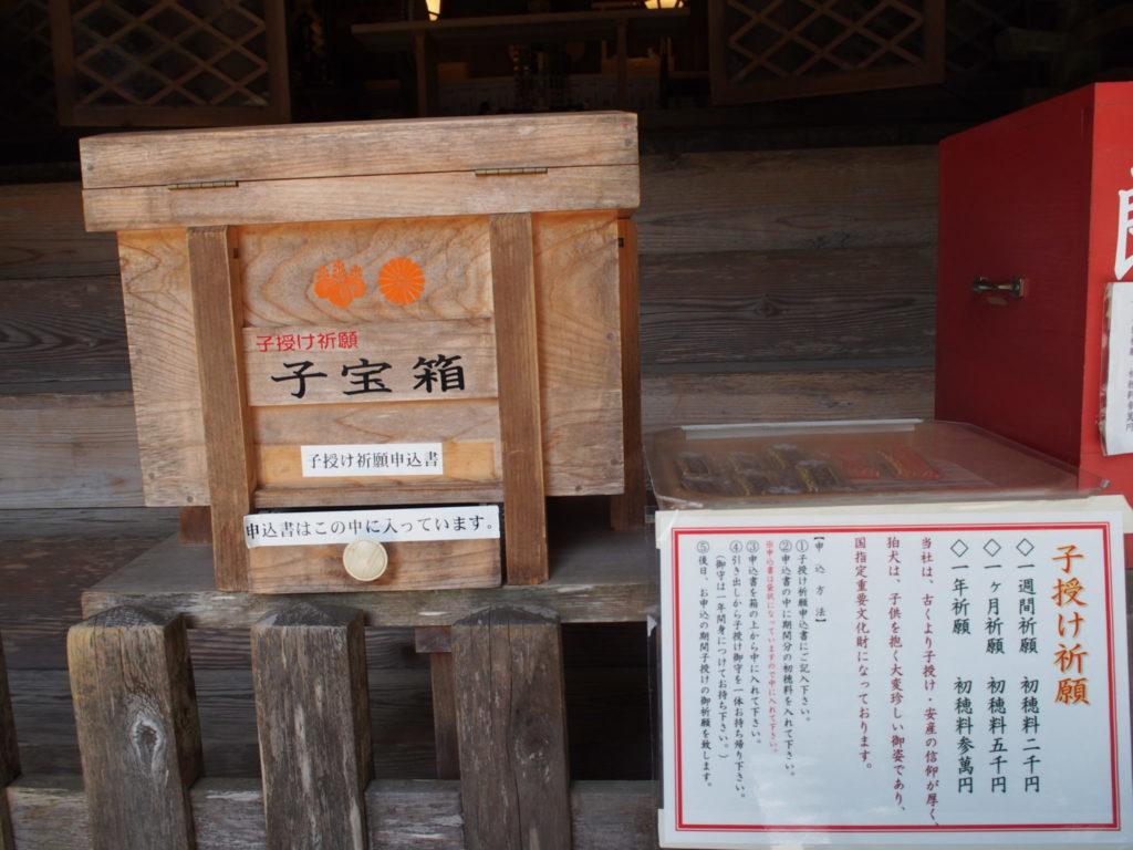 由岐神社の子授け祈願