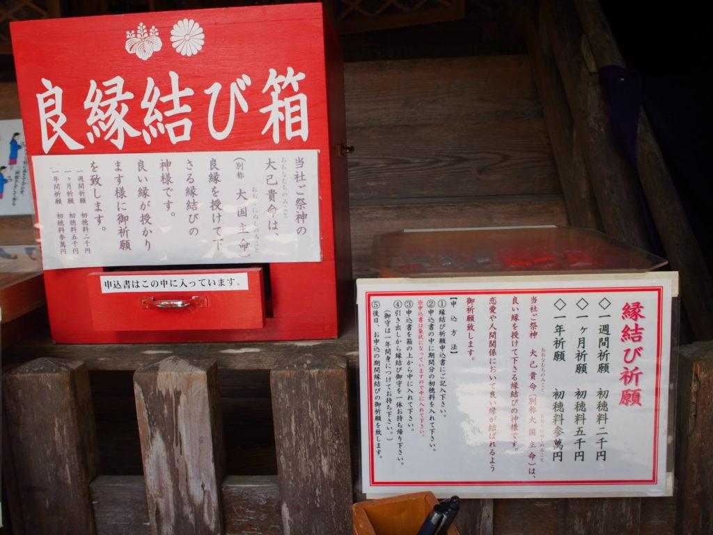 由岐神社の縁結び祈願