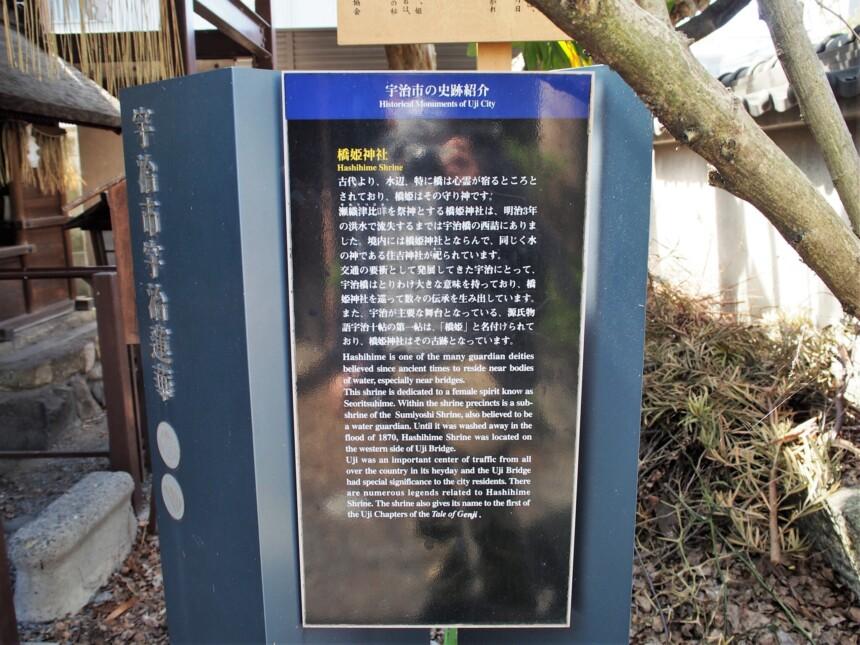 宇治市による橋姫神社の紹介文