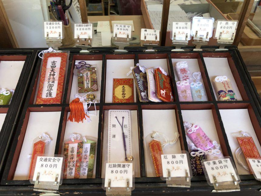 吉田神社のお守り一覧2