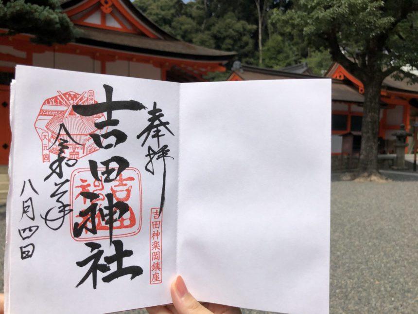 吉田神社のご朱印