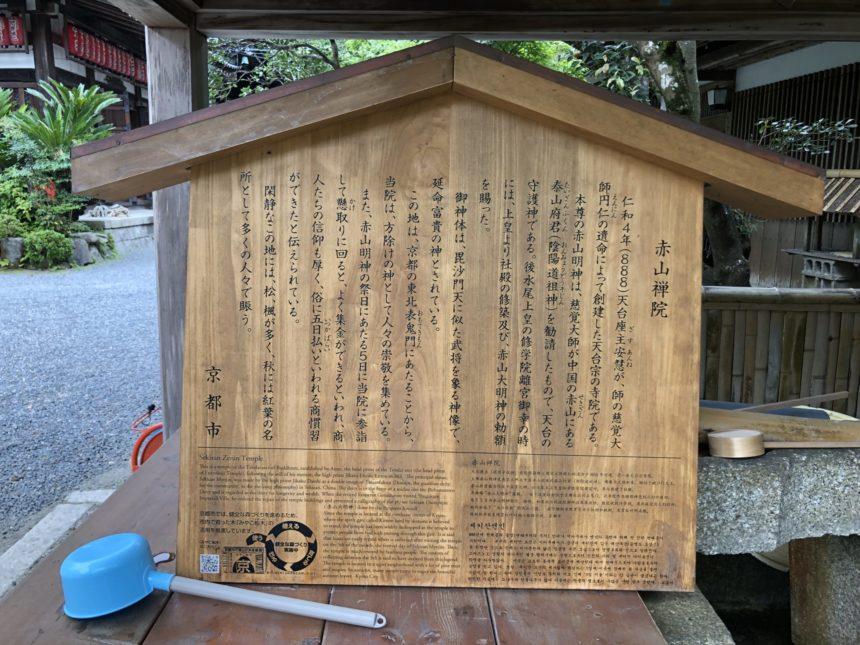 赤山禅院の由緒書き