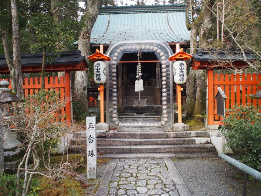 赤山禅院の本殿と正念誦