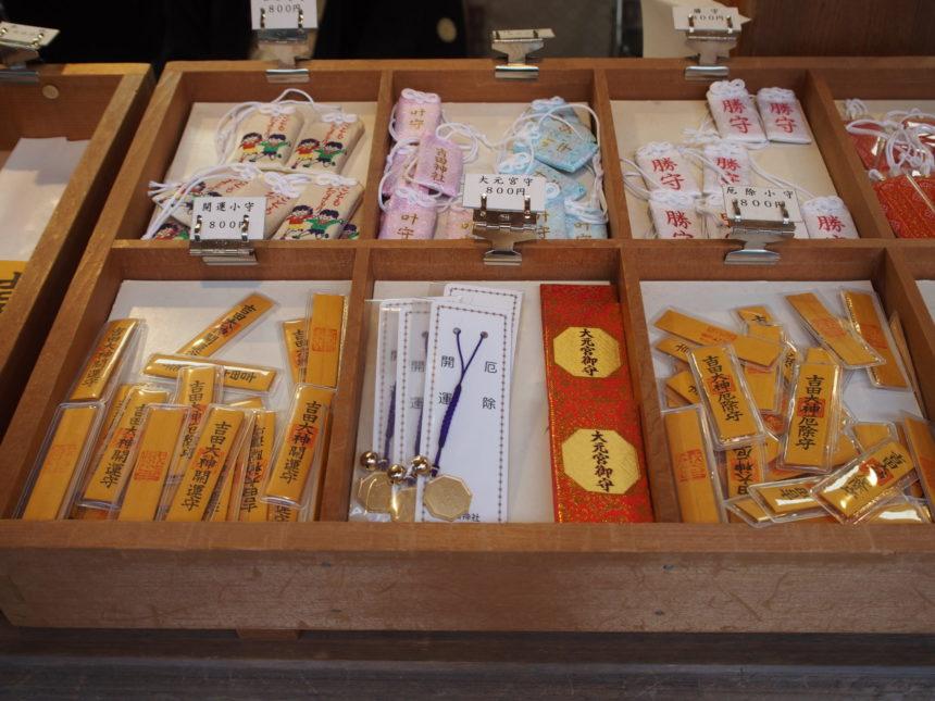 吉田神社のお守り一覧1