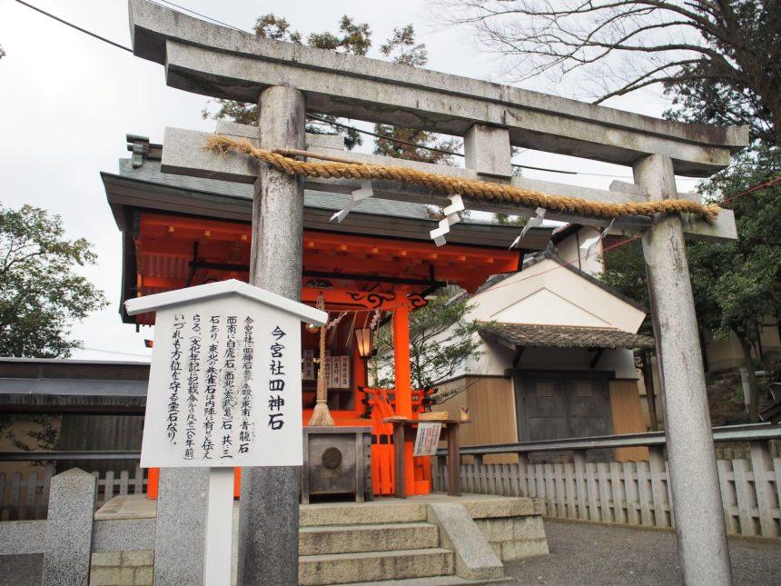 吉田神社の末社「今宮社」