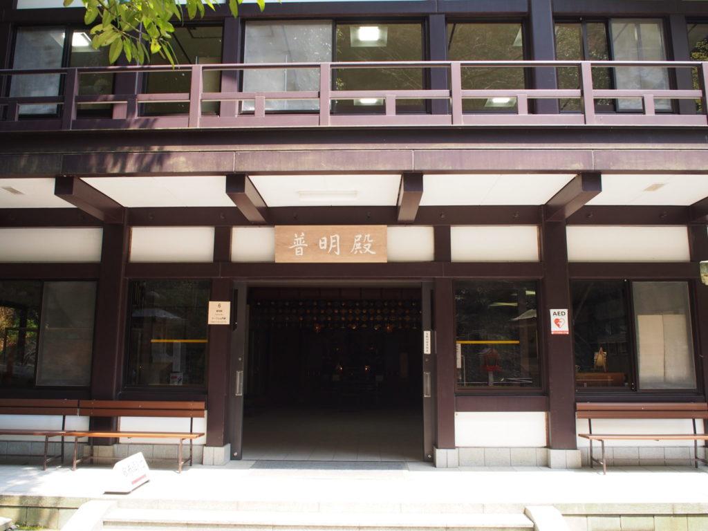 鞍馬山ケーブル普明殿(山門駅)