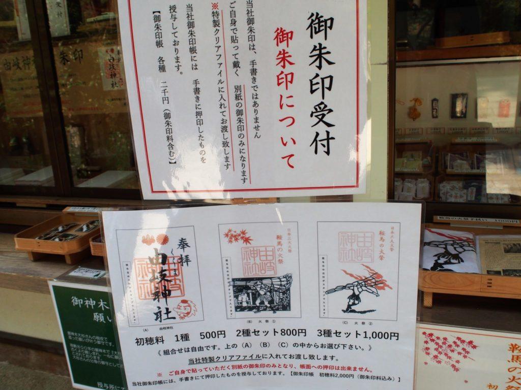 由岐神社の御朱印について