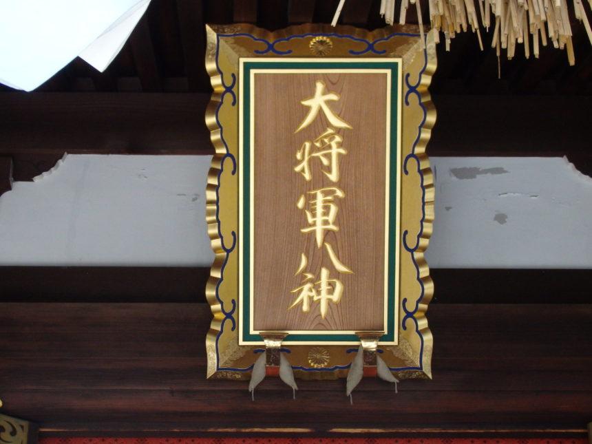 大将軍八神社の扁額