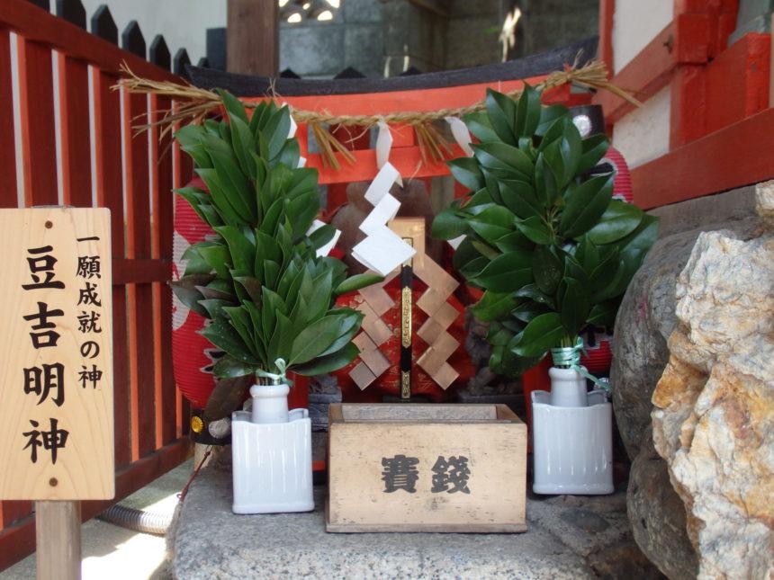 豆吉明神のお社