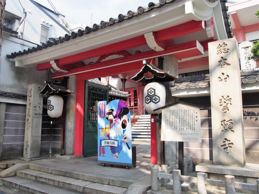 新京極六角公園の向かいにある誓願寺