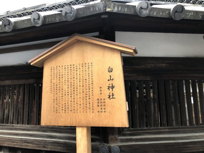 白山神社の由緒書き