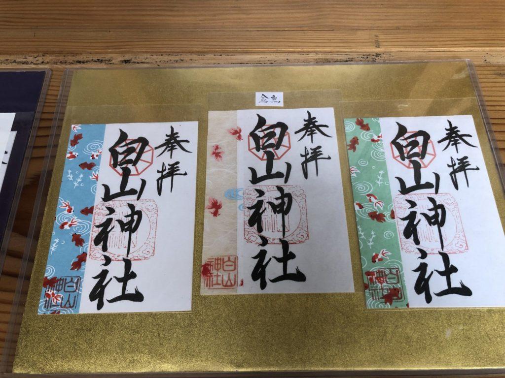 白山神社の金魚の3種類の御朱印