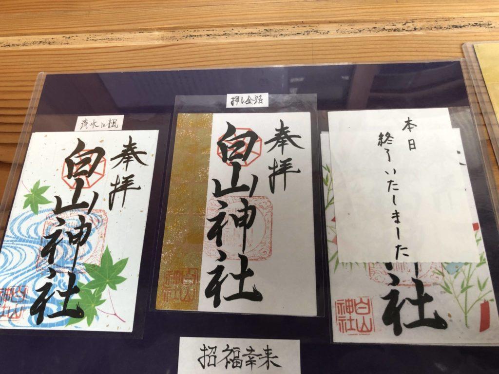白山神社の招福幸来の3種類の御朱印