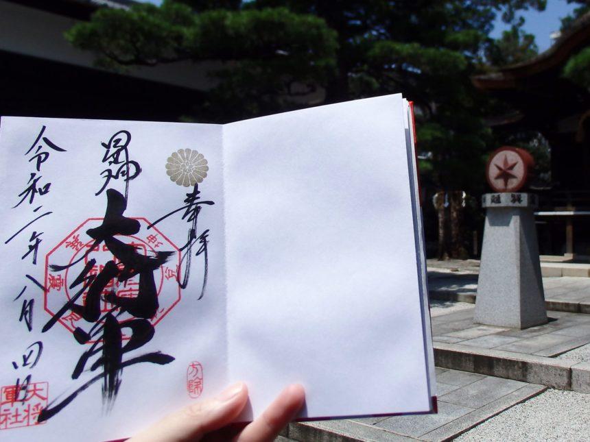 大将軍八神社の御朱印