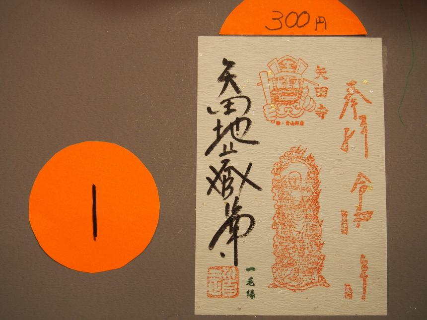 矢田寺の御朱印