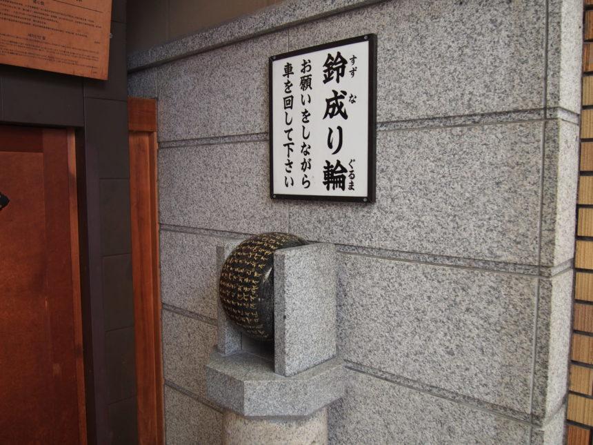 誠心院の鈴成り輪