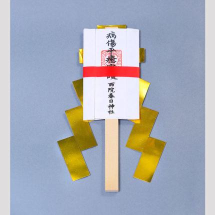 病気平癒幣串(金幣)